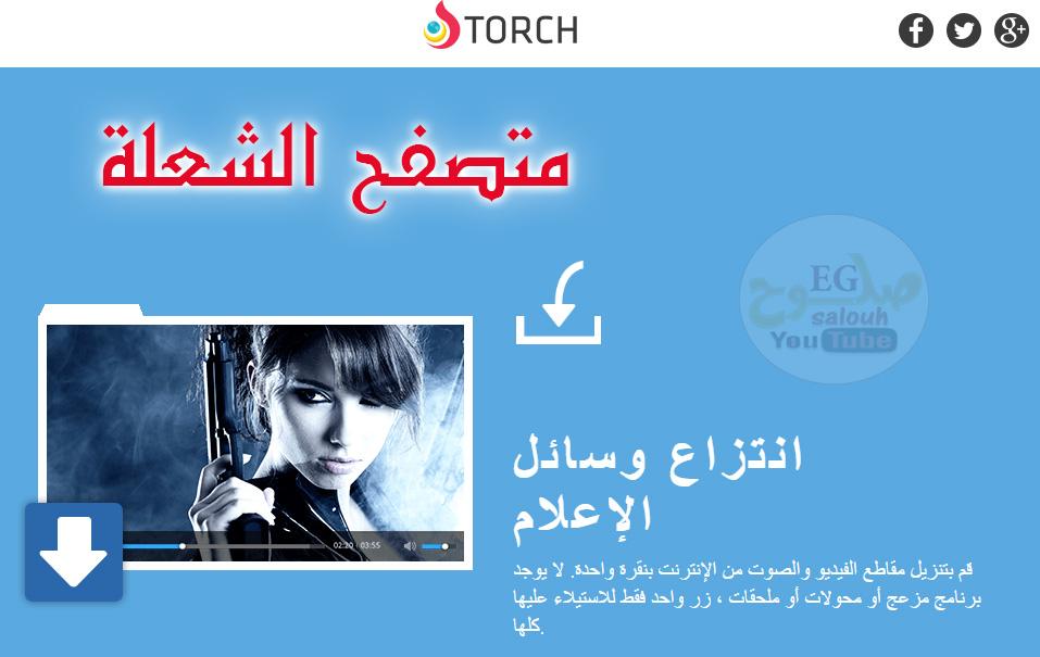 تحميل متصفح الشعلة Torch Browser اخر اصدار برابط مباشر من الموقع الرسمي4