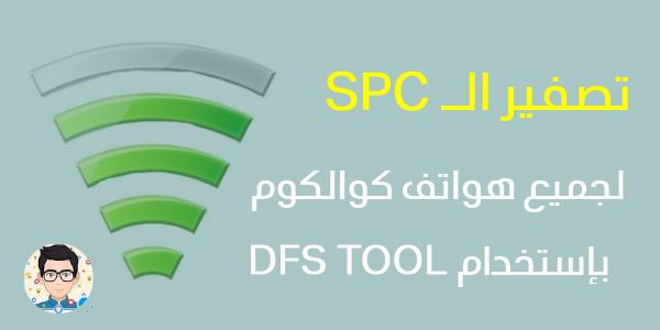 الطريقة السحرية لتصفير SPC لجميع الهواتف التي تحمل المعالج  Qualcomm