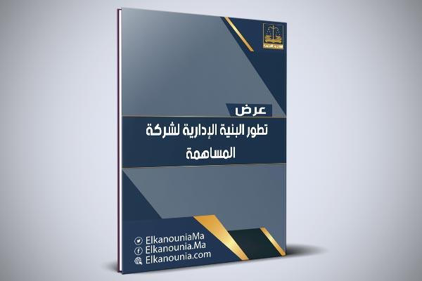 تطور البنية الإدارية لشركة المساهمة PDF