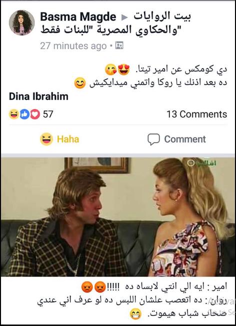 رواية أمير تيتا - دينا إبراهيم