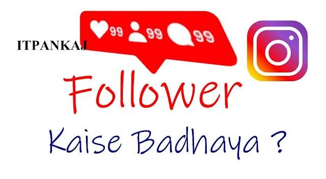 Instagram Par Followers Kaise Badhaye