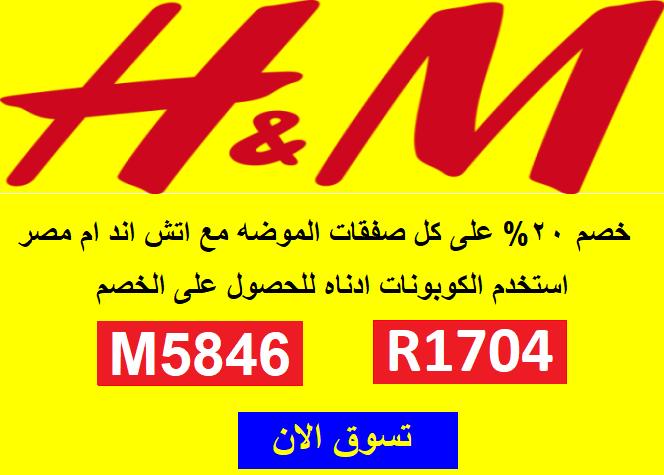 كوبونات H&M مصر بتخفيض 20% على كل صفقات الموضه