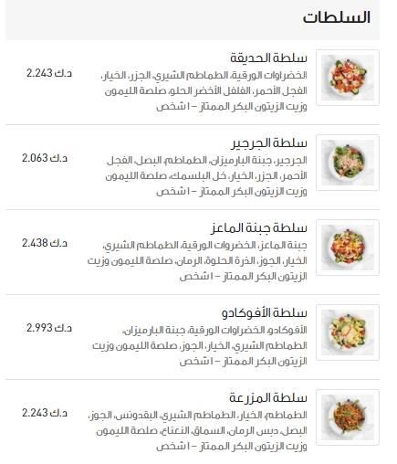 منيو مطعم سلطان شيف