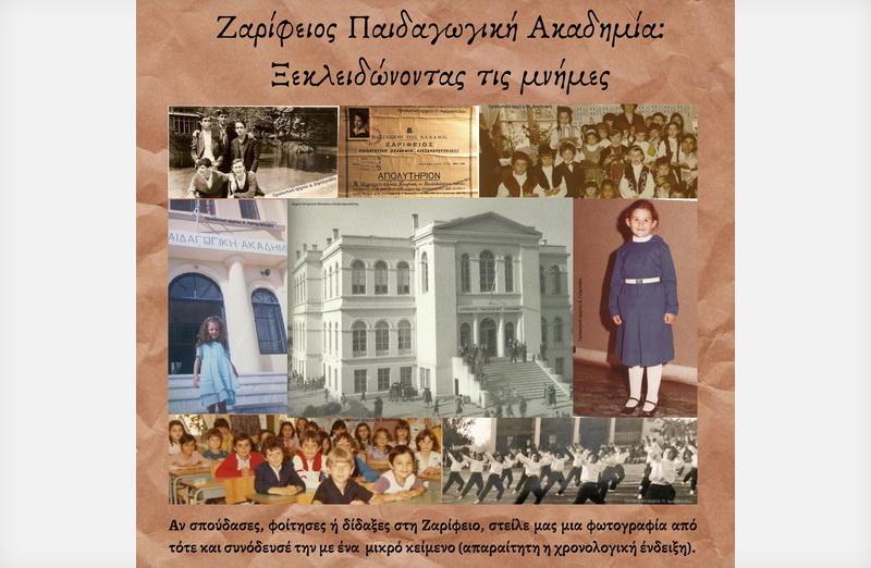Ξεκλειδώνοντας τις μνήμες: Δράση για την Ζαρίφειο Παιδαγωγική Ακαδημία