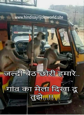 funny chutkule in hindi Challan par