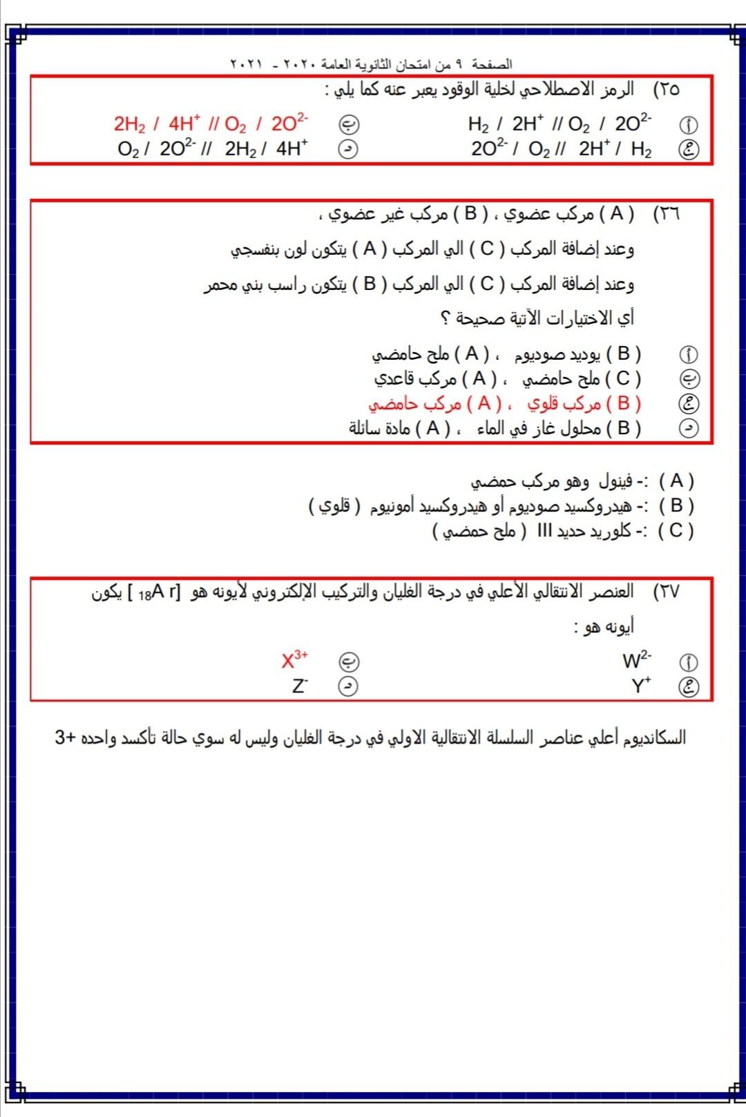 نموذج اجابة امتحان الكيمياء للثانوية العامة 2021 9