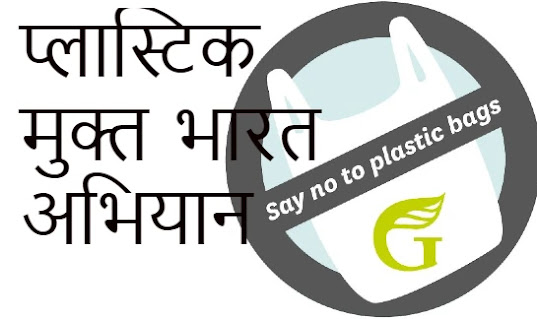 Plaastik mukt bhaarat par nibandh Hindi