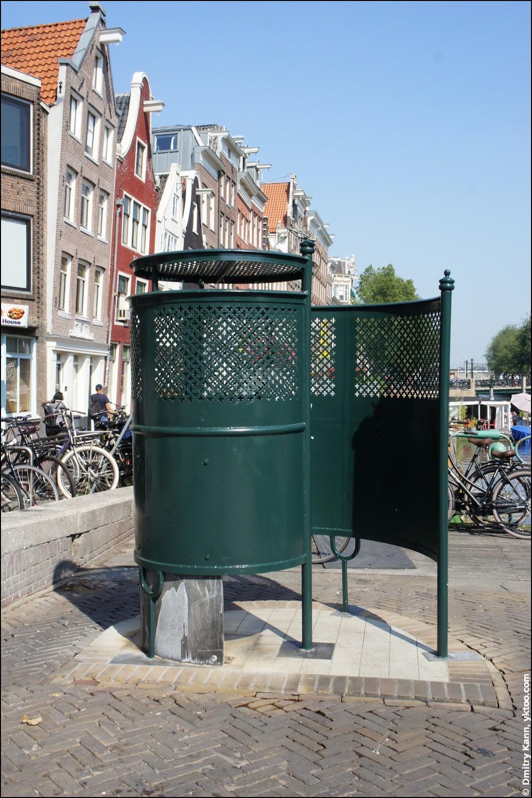 Амстердамский сексистский уличный туалет.