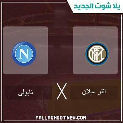 مشاهدة مباراة إنتر ميلان ونابولي بث مباشر اليوم 12-02-2020 في كأس إيطاليا