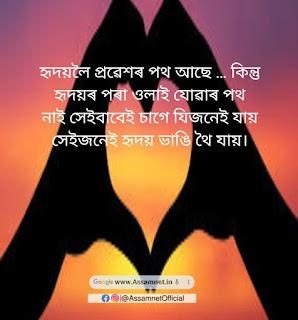 Assamese status