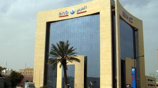 وظائف لطلبة كلية التجارة فى البنك العربي الوطني فى السعودية لعام 2017