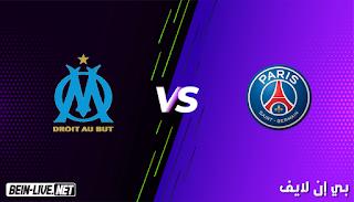 مشاهدة مباراة باريس سان جيرمان ومارسيليا بث مباشر اليوم بتاريخ 13-01-2021 في كأس السوبر الفرنسي