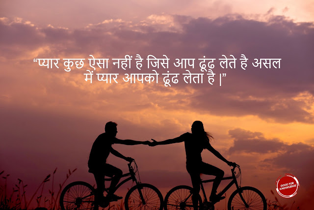 Motivational_Quotes_in_Hindi_on_Love_7
