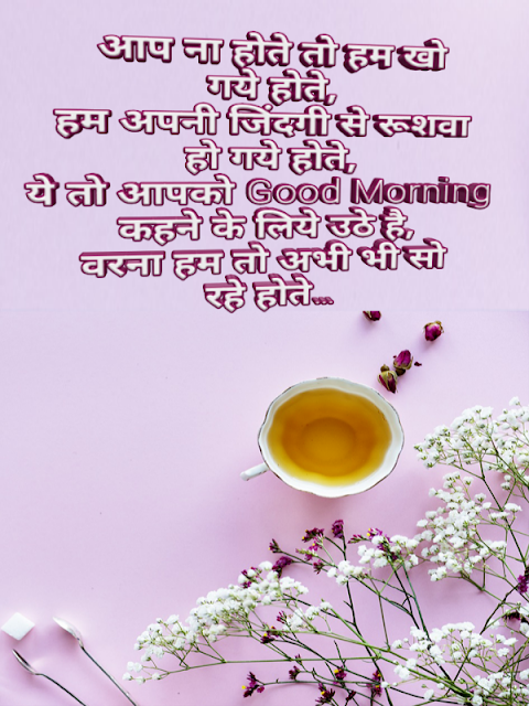 morning shayari in hindi snglish