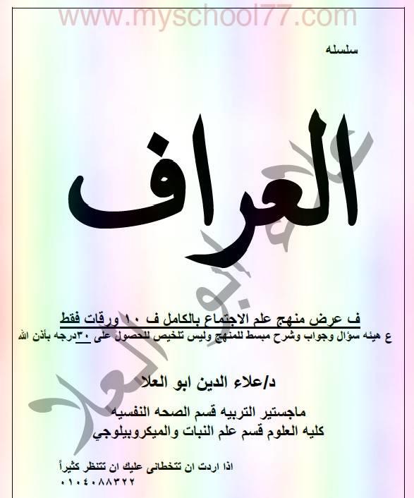مراجعة علم الاجتماع ثانوية عامة 2019 د. علاء الدين أبو العلا -  موقع مدرستى