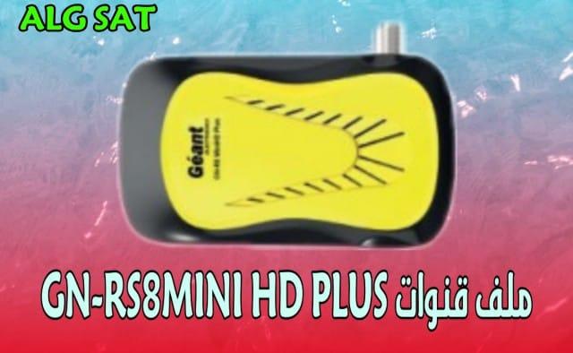 جيون - geant - GEANT - اجهزة الجيون - GEANT-RS 8 MINI HD PLUS