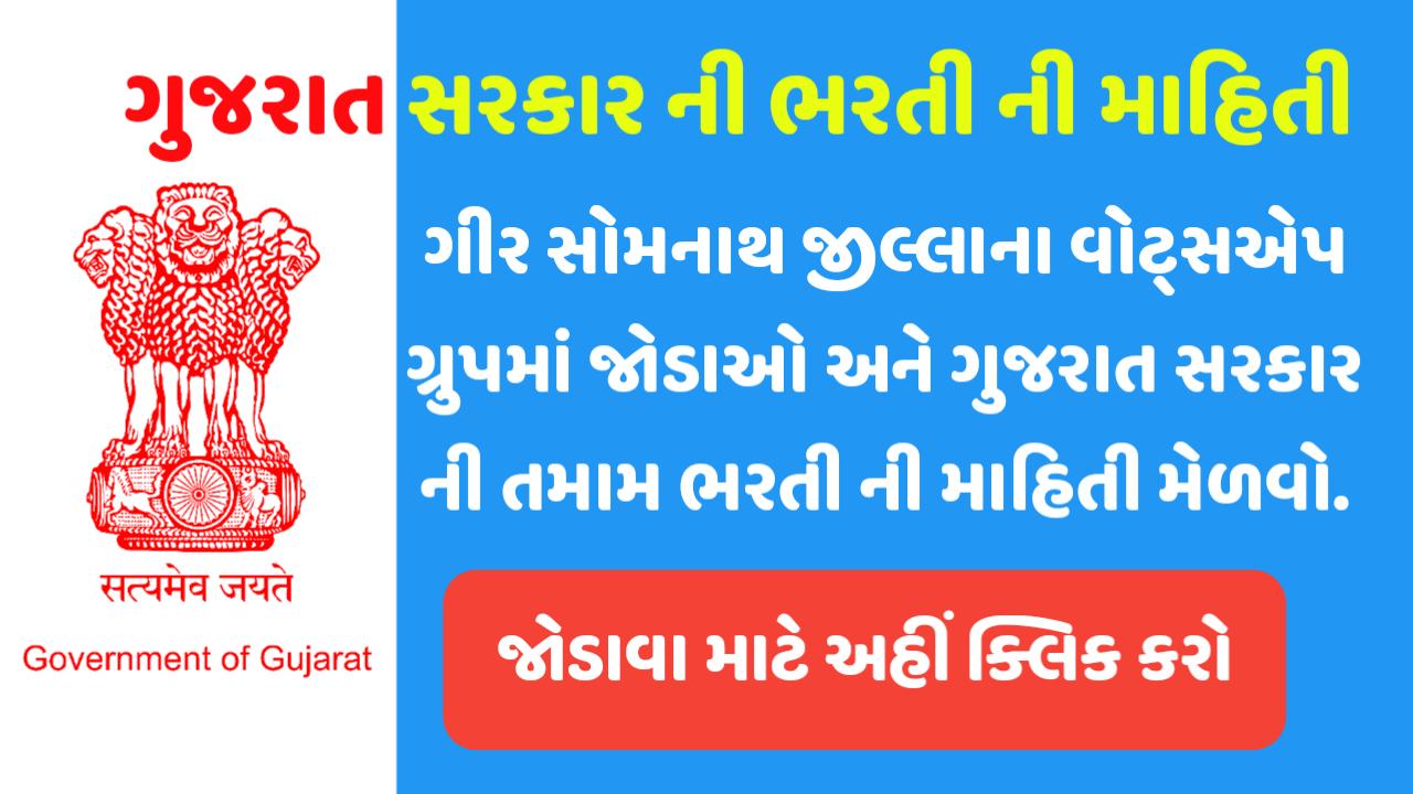 Gir Somnath Ojas Maru Gujarat Whatsapp Group Link