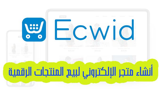 أنشاء متجر الإلكتروني لبيع المنتجات الرقمية