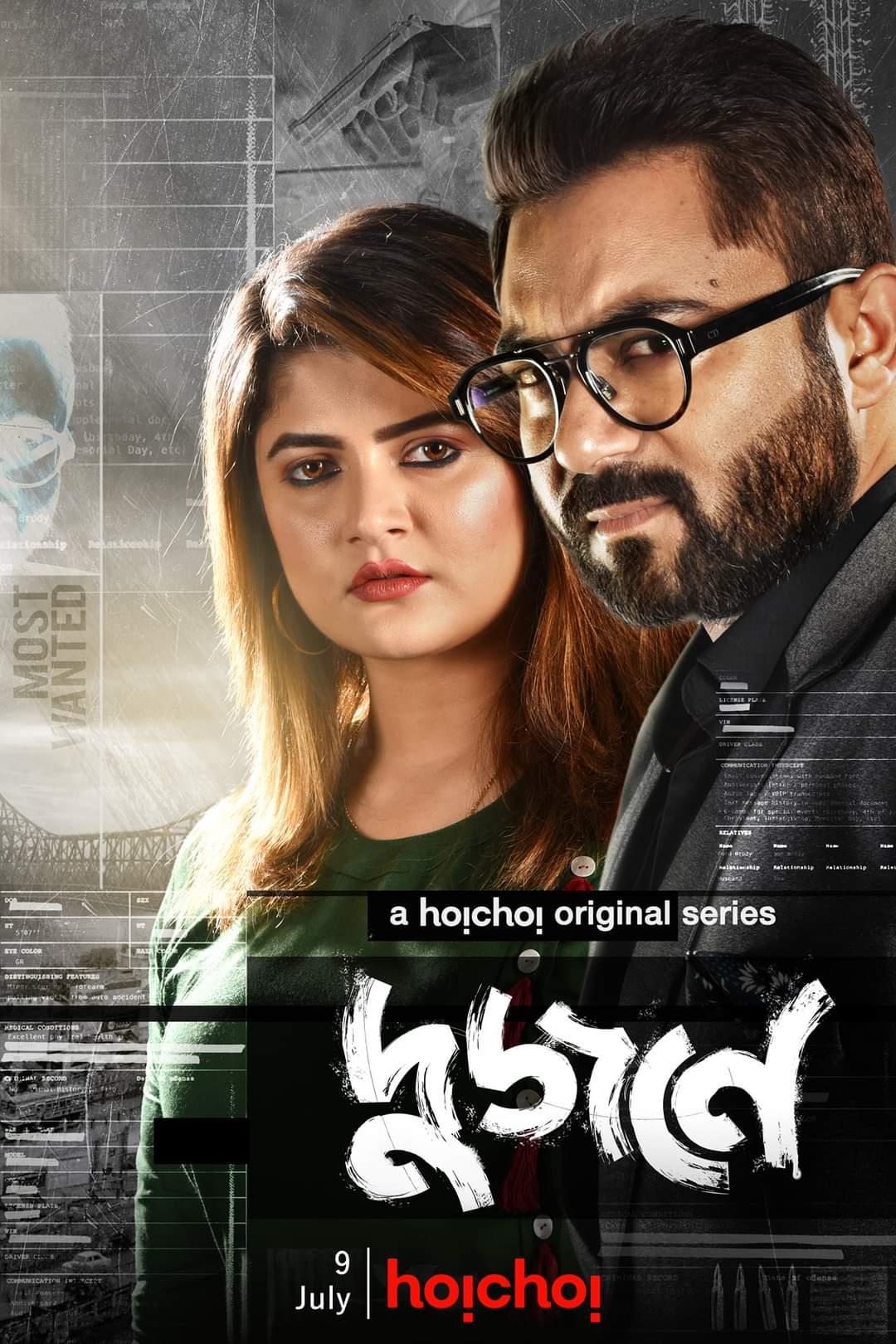 Dujone (2021) Hindi Complete Hoichoi Original Series 720p | 480p HDRip 2.1GB | 600MB Download