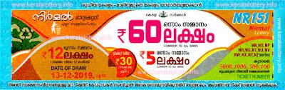 "KeralaLottery.info, ""kerala lottery result 13 12 2019 nirmal nr 151"", nirmal today result : 13/12/2019 nirmal lottery nr-151, kerala lottery result 13-12-2019, nirmal lottery results, kerala lottery result today nirmal, nirmal lottery result, kerala lottery result nirmal today, kerala lottery nirmal today result, nirmal kerala lottery result, nirmal lottery nr.151 results 13-12-2019, nirmal lottery nr 151, live nirmal lottery nr-151, nirmal lottery, kerala lottery today result nirmal, nirmal lottery (nr-151) 13/12/2019, today nirmal lottery result, nirmal lottery today result, nirmal lottery results today, today kerala lottery result nirmal, kerala lottery results today nirmal 13 12 19, nirmal lottery today, today lottery result nirmal 13-12-19, nirmal lottery result today 13.12.2019, nirmal lottery today, today lottery result nirmal 13-12-19, nirmal lottery result today 13.12.2019, kerala lottery result live, kerala lottery bumper result, kerala lottery result yesterday, kerala lottery result today, kerala online lottery results, kerala lottery draw, kerala lottery results, kerala state lottery today, kerala lottare, kerala lottery result, lottery today, kerala lottery today draw result, kerala lottery online purchase, kerala lottery, kl result,  yesterday lottery results, lotteries results, keralalotteries, kerala lottery, keralalotteryresult, kerala lottery result, kerala lottery result live, kerala lottery today, kerala lottery result today, kerala lottery results today, today kerala lottery result, kerala lottery ticket pictures, kerala samsthana bhagyakuri"