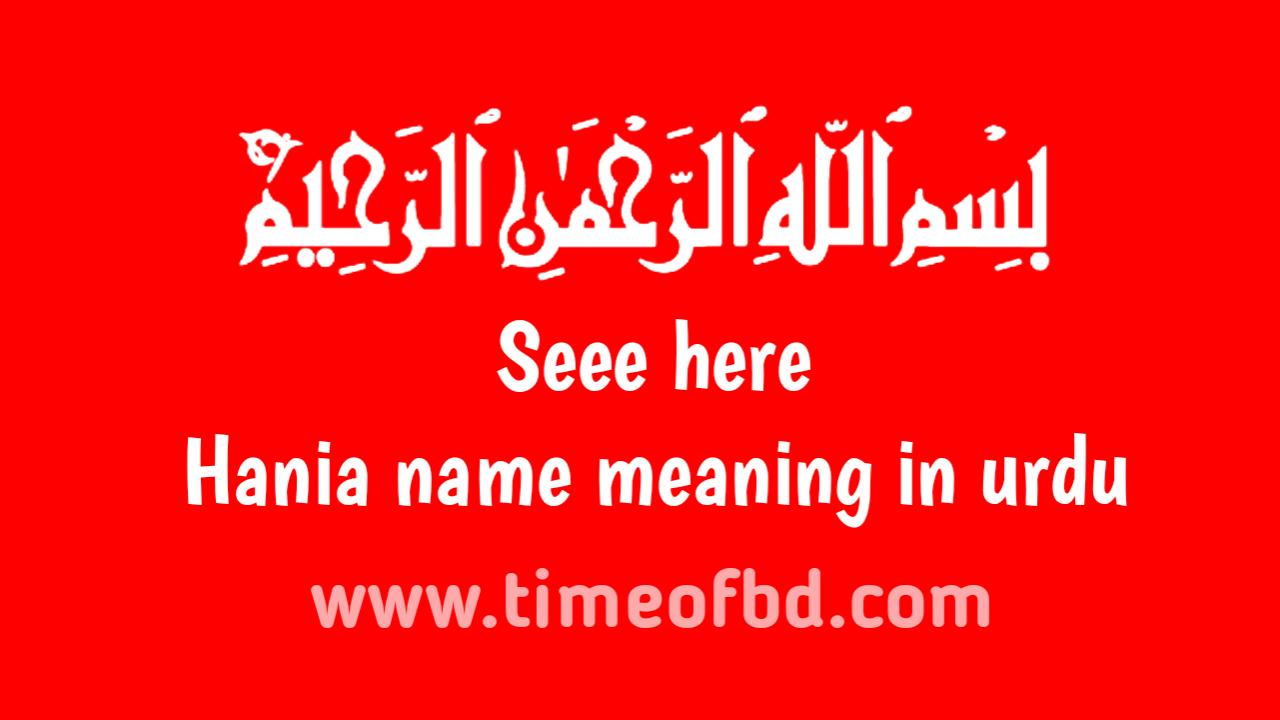 Hania name meaning in urdu, ہانیہ نام کا مطلب اردو میں ہے