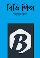 Forex Book In Bangla: BDPIPS Forex School