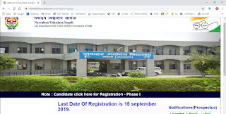 How to Fill Javahar Navoday Vidhyalay Online Form | JVS Online Form