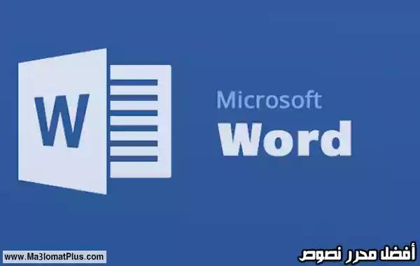 تحميل برنامج Microsoft Word بجميع إصداراته | أفضل محرر نصوص