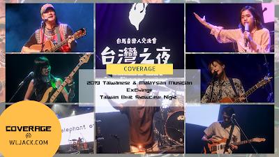 [Coverage] 2019 Taiwanese & Malaysian Musician Exchange:Taiwan Beat Showcase Night (2019台马音乐人交流会:台湾之夜)