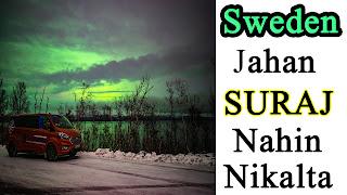 Sweden Jahan 31 Din Suraj Nahin Nikalta Abisko