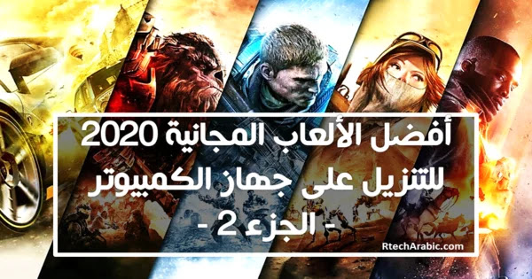 top-free-games-2020-download-PC-part2