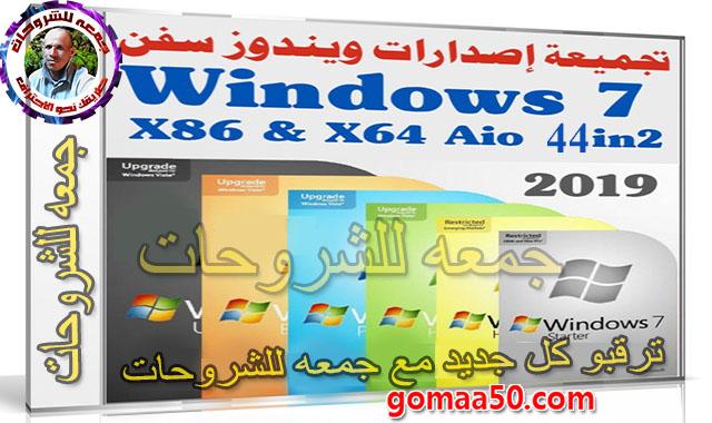 تجميعة إصدارات ويندوز سفن بتحديثات ابريل 2019  Windows 7 Sp1 X86-X64 Aio 44in2