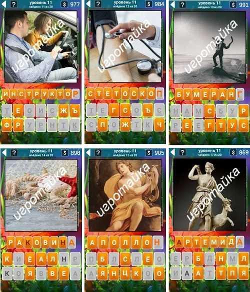 555 слов инструтор, стетоскоп ответы на 11 уровне в картинках