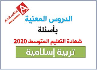 الدروس المعنية باسئلة شهادة التعليم المتوسط 2020 تربية اسلامية
