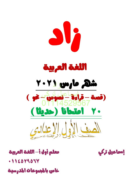 مراجعة لغة عربية  (منهج شهر مارس) الصف الأول الإعدادى الترم الثانى 2021