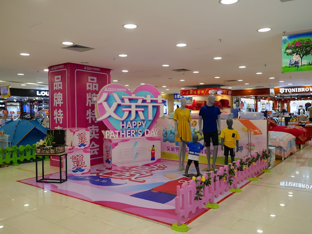Father's Day display at Nancheng Department Store in Yulin, Guangxi