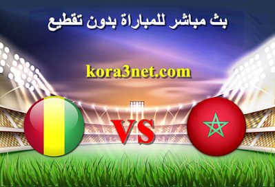 مباراة المغرب وغينيا بث مباشر