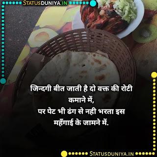 Do Waqt Ki Roti Shayari , जिन्दगी बीत जाती है दो वक्त की रोटी कमाने में,  पर पेट भी ढंग से नही भरता इस महँगाई के जामने में.