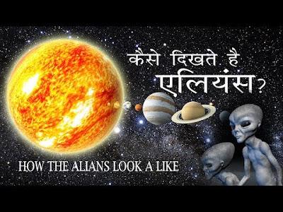 एलियन कैसे दीखते है, Alien kaise dikhte hai