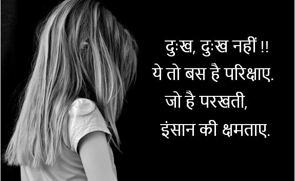 dukh shayari images, dukh shayari images collection