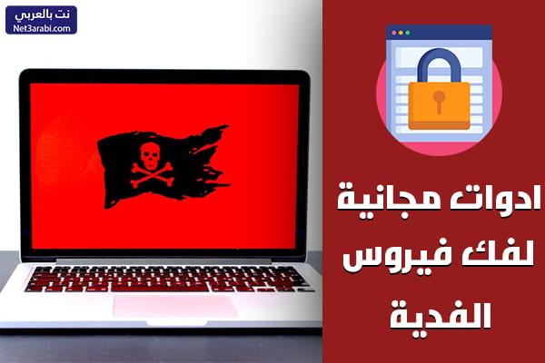 أدوات مجانية لفك تشفير برامج الفدية - حذف فيروس الفدية Ransomware