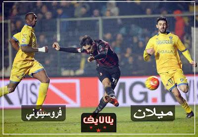 مشاهدة مباراة ميلان وفروسينوني اليوم بث مباشر في الدوري الايطالي