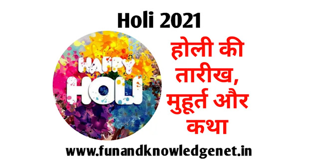 Holi Kab Hai 2021 mein- 2021 में होली कब है