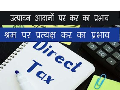 उत्पादन आदानों पर करों का प्रभाव |Effect of taxes on production inputs