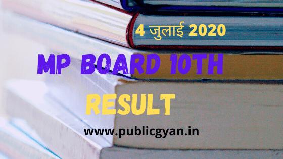 MP Board 10th Result Date मध्यप्रदेश बोर्ड 10 वी का रिजल्ट 4 जुलाई को घोषित होगा।