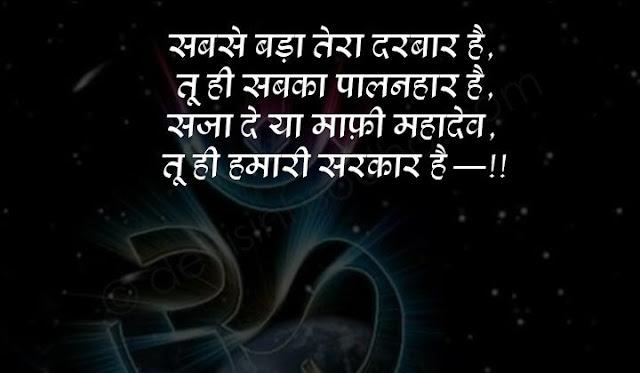 new bholenath status