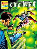 DOGA | Downcomix com:Hindi Comics,Raj Comics,Manoj Comics