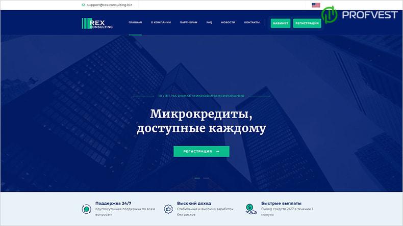 Новая платежка в Rex Consulting Limited