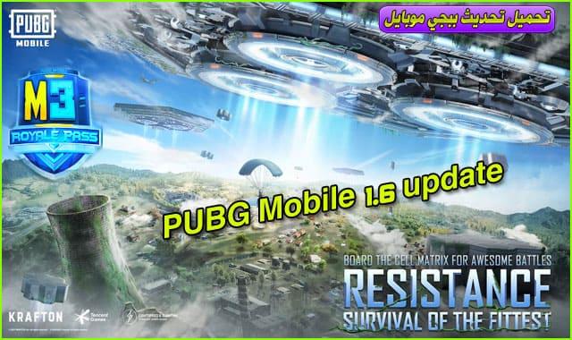 تحديث  PUBG Mobile 1.6
