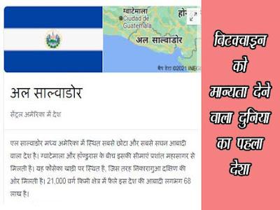बिटकॉइन को कानूनी मान्यता देने वाला दुनिया का पहला ? | बिटकॉइन क्या होती है | Bit Coin GK in Hindi